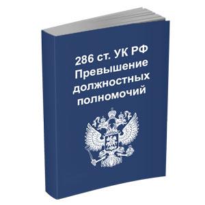 Изображение для материала адвоката по 286 статье УК РФ - Превышение должностных полномочий