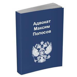 Адвокат по уголовным делам саратов нестеренко
