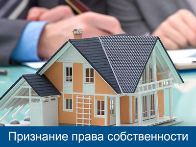 Изображение для раздела услуг адвоката по признанию права собственности на имущество